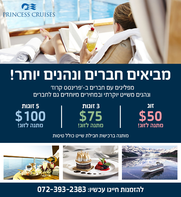 פרינסס קרוז – Princess Cruises